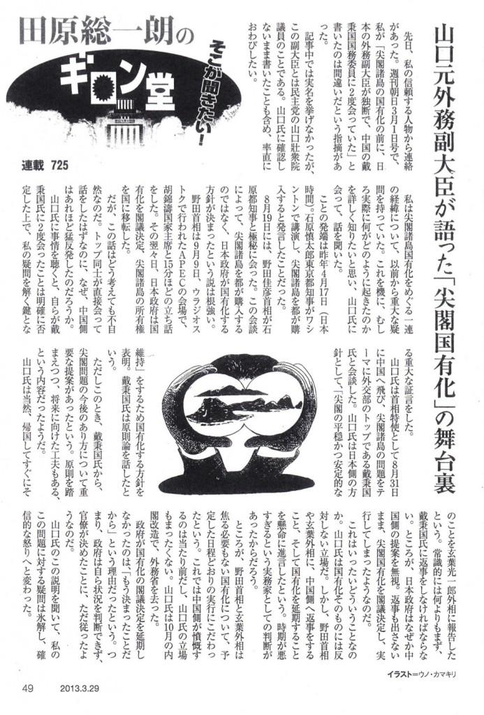20130318週刊朝日