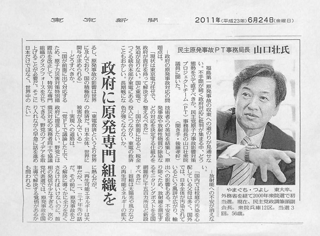 東京新聞2011年6月24日
