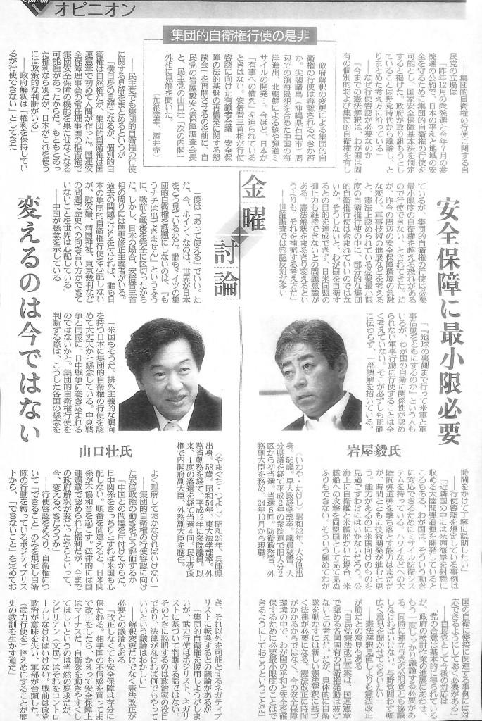産経新聞2013年9月6日