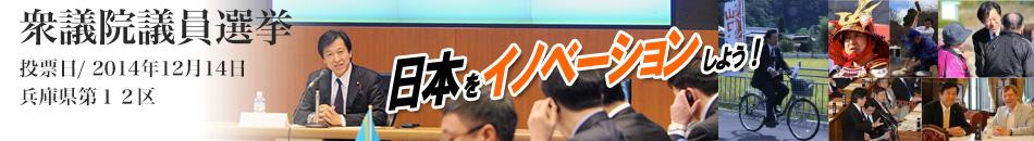 日本をイノベーションしよう!